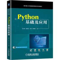 Python基础及应用 机械工业出版社
