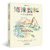 海洋塑料:一个入侵物种(海洋告急!塑料正在杀死一切!博洛尼亚国际童书展非虚构类特别推荐!海洋保护工作者的真实故事)