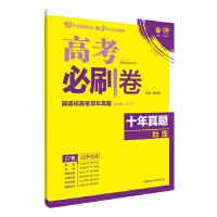 理想树 高考必刷卷十年真题地理 高考真题汇编 2008-2017高考真题