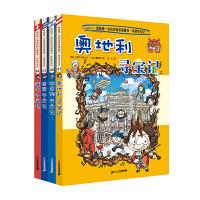 环球寻宝记(21-24 共4册)奥地利/以色列/古巴/瑞士
