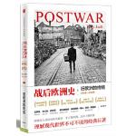 微瑕处理―战后欧洲史:1945-1953:卷一:旧欧洲的终结 Tony Judt 9787508646138 中信出版