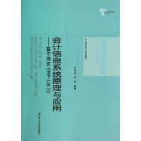 会计信息系统原理与应用:基于用友 ERP-U8.72(21世纪会计系列教材)