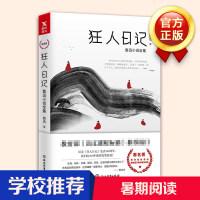 狂人日记(2021版)/鲁迅 浙江教育出版社