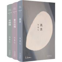 张爱玲散文全集(全三卷)