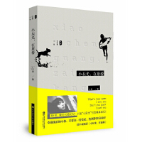 小辰光,在康桥 (80后告别青春,《独唱团》主创小饭深情力作引爆集体回忆。韩寒自拍VCR鼎力推荐!)