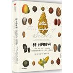 新思文库・种子的胜利:谷物、坚果、果仁、豆类和核籽如何征服植物王国,塑造人类历史
