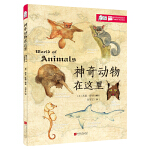 爱因斯坦讲堂系列丛书:神奇动物在这里