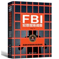 教你破案的书籍 FBI犯罪现场调查手册 犯罪现场实录 FBI微表情微动作微反应微行为 fbi法律犯罪侦查书 犯罪心理学侦