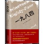 一九八四(精装版,著名学者刘绍铭经典译本:多一个人读《一九八四》,就多一个自由的人)
