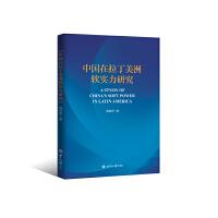 中国在拉丁美洲软实力研究
