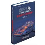 2049年中国科技与社会愿景――核能技术与清洁能源
