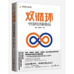 双循环:中国经济新格局