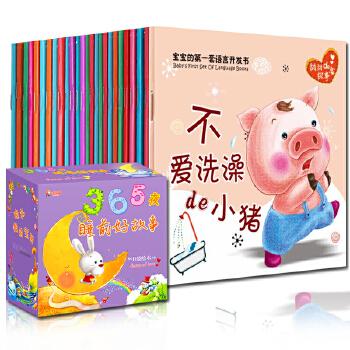 故事书0-1-2-3-4-5-6岁幼儿园绘本带拼音婴儿图书儿童读物二三四五