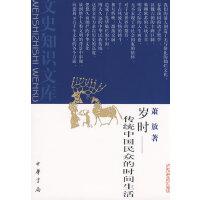 岁时--传统中国民众的时间生活--文史知识文库