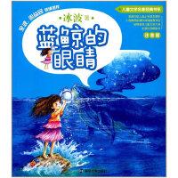 青苹果童书馆・儿童文学名家经典书系 : 注音版//蓝鲸的眼睛
