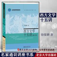 西方文学十五讲(修订版)