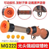 熊出没玩具套装儿童玩具枪光头强电锯帽子电动机关枪猎枪男孩玩具 MG222光头强超级猎枪