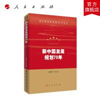 新中国发展规划70年(新中国经济发展70年丛书) 人民出版社