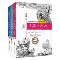 刘海栖幽默童话系列・神奇的扁镇(套装3册 小兵立大功+妙计顶呱呱+马桶造反计)