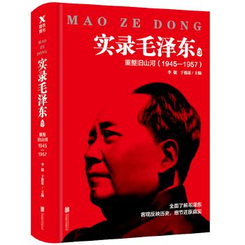 实录毛泽东3:重整旧山河1945-1957(新版)(pdf+txt+epub+azw3+mobi电子书在线阅读下载)