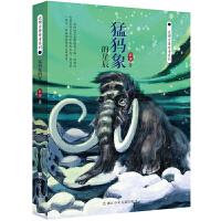 袁博古兽传奇系列:猛犸象的星辰
