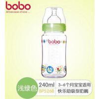 bobo乐儿宝 奶瓶 宽口径新生优晶瓶玻璃奶瓶小流量奶嘴 240ml