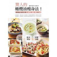 包邮台版 惊人的橄榄油减肥法 橄榄油清新料理 瘦了小腹 美了脸蛋 9789865749712