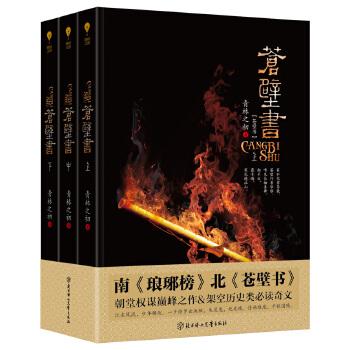 苍壁书(pdf+txt+epub+azw3+mobi电子书在线阅读下载)