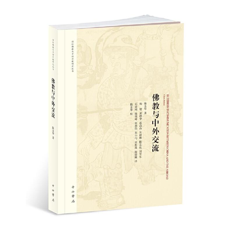 佛教与中外交流 别出心裁的佛教研究,揭秘佛教史上多个谜团。