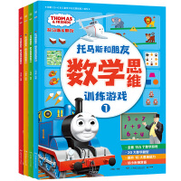 托马斯和朋友・数学思维训练游戏(全套4册)