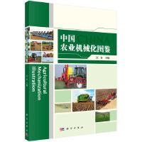 中国农业机械化图鉴