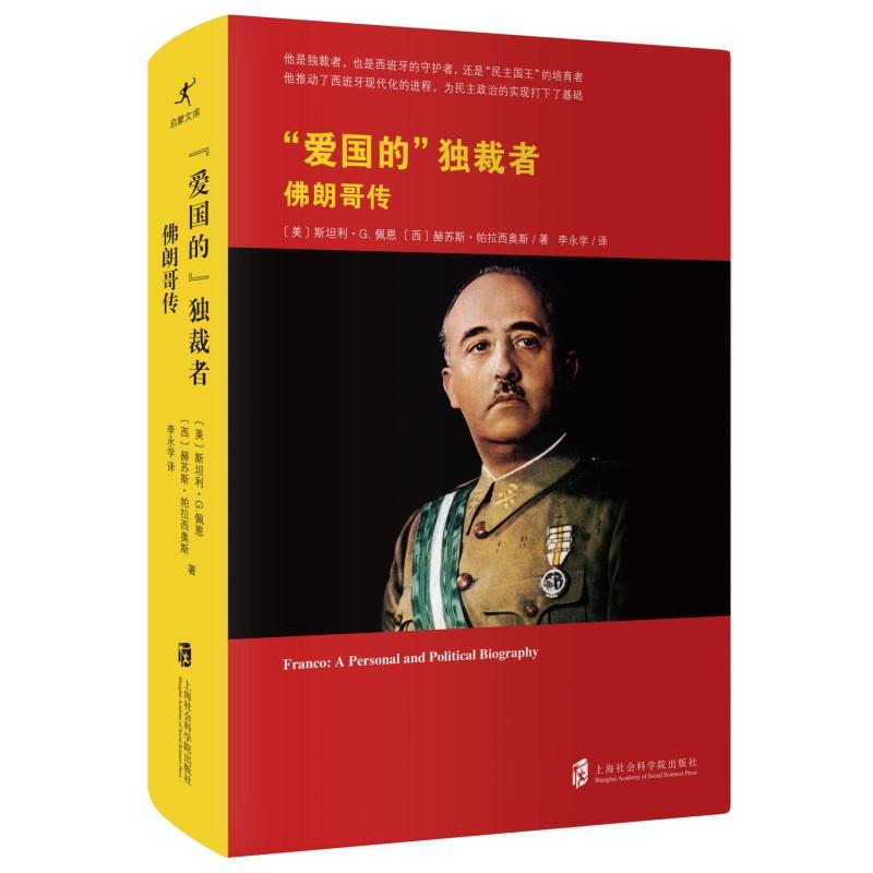 """""""爱国的""""独裁者:弗朗哥传 他是独裁者,也是西班牙的守护者,还是""""民主国王""""的培育者;他推动了西班牙现代化的进程,为民主政治的实现打下了基础。"""