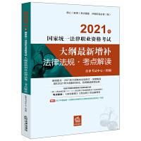 2021年国家统一法律职业资格考试大纲最新增补法律法规・考点解读(新增要点・2021年大纲教材必读条文・深度解读 紧扣2