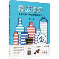 赢战包装 竞争策略下的品牌包装设计 中国建筑工业出版社