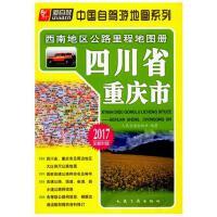 西南地区公路里程地图册:四川省、重庆市(2017版)(升级版)