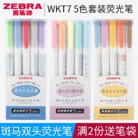 日本斑马荧光ZEBRA Mildliner淡色系列双头荧光笔套装 WKT7