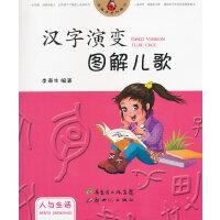 汉字演变图解儿歌.人与生活