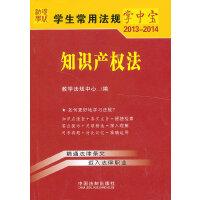 知识产权法7――学生常用法规掌中宝2013-2014