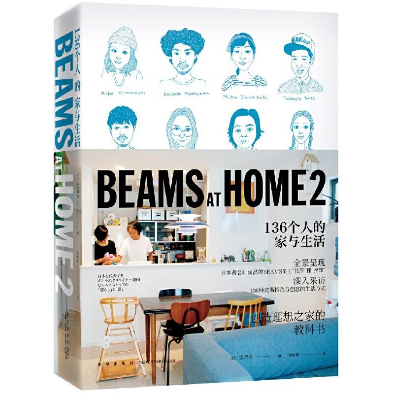 """BEAMS AT HOME 2:136个人的家与生活 全景呈现 日本著名时尚品牌BEAMS员工""""住所""""和""""衣饰""""深入采访 136种充满特色与创意的生活方式,创造理想之家的教科书"""