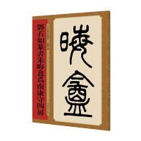 邓石如篆书朱晦�Q为南康守四屏(名家篆书丛帖)