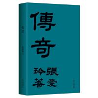 传奇(张爱玲成名作,初版重现!赠精美藏书票)
