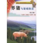养猪与猪病防治――新编21世纪农民致富金钥匙丛书