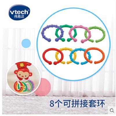 VTech伟易达小猴彩虹套环 婴儿玩具宝宝6-12个月 音乐手摇铃会员 电子音乐摇铃 百变套环 婴儿床挂饰