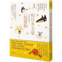 包邮台版 和日本文豪一起爱狗 人狗之间的温暖�r光 9789578587724 四块玉文创