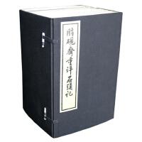 脂砚斋重评石头记(影印版)