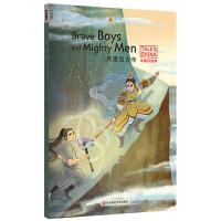 中国好故事:英雄出少年Brave Boys and Mighty Men(金斧头银斧头,神农尝百草,宝莲灯。俞敏洪倾情