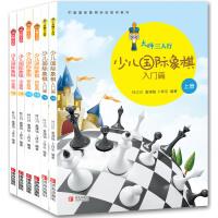 大师三人行少儿国际象棋套装(入门篇上下+初级篇上下+中级篇上下)