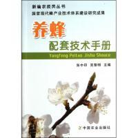 养蜂配套技术手册/新编农技员丛书