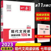 正版2020版七年级一本现代文阅读技能训练100篇人教版初中学生语文课外阅读理解专项第8次修订