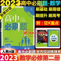 高中必刷题数学必修2人教RJ2020版必刷题高2数学必修2高二上册数学